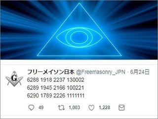 """【緊急】フリーメイソンが""""謎の暗号""""をツイッターで突然発表! トカナが解読、そこに秘められた衝撃のメッセージとは!?"""