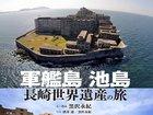 冷蔵庫から猫の首…軍艦島伝道師・黒沢永紀が「軍艦島と池島」を紹介! 遊廓・朝鮮人労働者の裏話や軍艦島のダンジョンも!