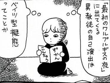 【漫画】『ワルプルギスの夜』の異教徒たちの自己演出はベイツ型擬態だったのか? 魔女コスの真意を探る