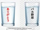 【取材】「感謝された水」と「バカと言われた水」を工学博士が徹底分析! 驚愕結果「人の意識や言葉は原子変換を起こす」
