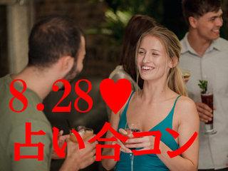 【男性急募】占い師Love Me Doが相性鑑定 「男女100人合コン」パーティ開催!魂レベルの恋人が見つかる!