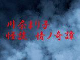 """【実話怪談】今日でお別れ ― 精神病院の喫煙室から始まった""""特別な関係""""とは?"""