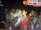 タイ洞窟の少年救出計画が無謀すぎる!「全員が助かる可能性は50%以下」「作業員が死亡する危険も…」