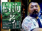 ハエの卵の涙を流す死体、腐乱遺体との食事…! 日本で初めて「樹海の真ん中を歩いた男」村田らむ、樹海インタビュー!