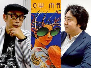 YMOのレコーディングに未来人が出現していた!? 80年代サウンドとUFO現象が完全リンク…サエキけんぞうと笹公人が指摘!