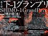 【R18入場】生きる放送禁止、伝説のカルトキング、範田紗々らが登場! 下ネタ日本一決定戦『下ー1グランプリ』7月21日開催!