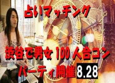 【締切8/3】占い師Love Me Doが相性鑑定 「男女100人合コン」パーティ開催@渋谷!魂レベルの恋人が見つかる!