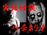 """【最恐・実話怪談】あの子はひとりぼっちだった ― 少年の""""死に方""""を決めた""""異常な遊び""""と謎の幽霊"""