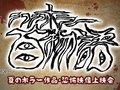 【必見ニコ生】57日間、24時間ホラーの怖すぎる上映会「ニコニコホラー百物語 2018」! 見れば猛暑が冷夏に早変わり!