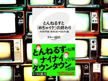とんねるずと『めちゃイケ』が終わってもテレビは不滅! 絶対に終わらない2つの理由を徹底解説!