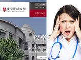 【東京医科大・女子減点】「国立大学でも同様の事例多々、出身地差別もある」出身女医が決死の激白! 女性だけに圧迫面接も…!