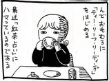 【漫画】占いって本当に根拠があるのか……? 長年のタブーに迫る