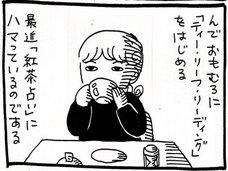 【漫画】ついに占いの根拠を徹底検証!
