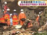"""【警告】北海道地震は学者や超能力者が""""完全に予言""""していた! 南海トラフに匹敵「千島海溝巨大地震」の前兆か、破局的事態に備えよ!"""