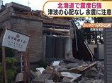 北海道地震の予言が的中した占い師・Love Me Doに緊急取材! 「9月10~12日、16~21日も気をつけて。ウイルス関連も注意を」