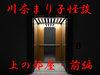 【最恐怪談】怖さ限界突破「上の部屋(前編)」!  徹底取材に基づく、目黒区での超恐怖体験とは?
