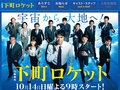 10月新ドラマは『下町ロケット』が業界最大注目! 視聴率次第でドラマ業界全体の運命が決まるレベル!?