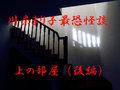 【最恐怪談】怖さ限界突破「上の部屋(後編)」! 実際の事件とリンク…目黒区での恐怖体験、衝撃の真相!