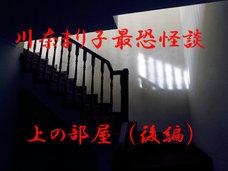 【最恐怪談】怖さ限界突破「上の部屋(後編)」!