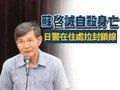 台風被害の関空対応を批判され……台湾領事を自殺に追い詰めたのは、中国発・フェイクニュースだった!