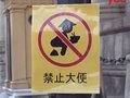 外交問題もヒートアップ⁉  スウェーデンの国営放送が「中国人侮辱番組」で反撃!