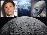 【月旅行】「レプティリアンに食われる」研究家が前澤氏とスペースXに緊急警告! 2人は銀河経済の素人…地球滅亡の予兆も!