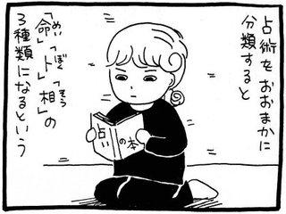 【漫画】タロット、ルーンetc...10円玉占いで時間や事象で占う「卜」グループについて考える
