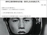【三億円事件】「自称犯人はニセモノ、真実はゲイ倶楽部の…」元公安が緊急暴露! 投稿者にも厳重注意で…!?