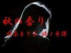 【実話怪談】かぐわしい香りと共に現れた謎の美女 ― 川奈まり子の情ノ奇譚『秋の香り』