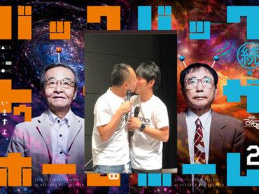 【公演間近】2時間ひたすら笑えると話題の神舞台「バック・トゥ・ザ・ホーム」が激ヤバ!  製作発表会も爆笑…川本成が公開キスも!?