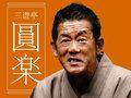 三遊亭円楽、元SKE48矢方美紀、高須克弥…今年がんを公表した有名人4人! 胸にしこりや肺に影…