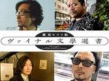 新宿でしか手に入らない「歌舞伎町文学」がヤバい! 本の既成概念を打ち砕く『ヴァイナル文學選書』の理念を制作陣に聞く!(前編)
