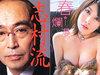"""志村けんの""""側室""""小林恵美引退「レベルを超えた寵愛ぶり」宿泊ホテルでの「魔の電話」も…!?"""