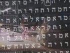 【やはり】聖書の知られざる暗号「チェンバレン・キー」とは!? これぞ神が自ら聖書を記した証拠、解読して見えたメッセージに戦慄