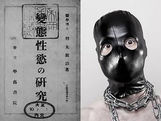 大正時代の国家公認「変態性欲の研究」は再評価すべきだ! LGBT、露出狂、SM…「日本の性教育」の先進性を亜留間次郎が解説!