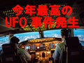 【今年最大のUFO事件・音声アリ】アイルランドで複数の航空機がUFO遭遇! パイロット困惑、レーダーにも映らず…世界的ニュースに!