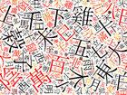 外国人が注目「英語にない日本語」9つがヤバイ! 生きがい、引きこもり、過労死、積ん読、謎の言葉「あげおとり」も…