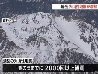 【緊急警告】北アルプス・焼岳で地震増加は「東日本大震災」と同パターン! 3.11級巨大地震の前兆か… 急いで備えを確認せよ!