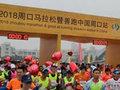 近道に走行妨害……中国発・マラソン大会は迷惑行為のオンパレード!
