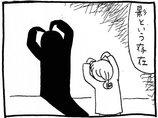 """【漫画】ガードナーの主張はやっぱりつくり話?「影の書」の""""イメージ""""が与えた影響を考える"""