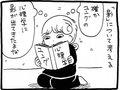 【漫画】影とは「自分では認めたくない自分」——ユングの考察から「影」を考える