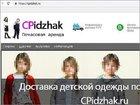 【速報】ロシア最恐の「小児性愛サイト事件」発生! 高級子供服レンタルサイトに偽装した子供販売ページがヤバい!