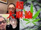 平成最後の「超大麻論2」― 宮台真司✕高樹沙耶✕石丸元章「大麻行政はデタラメ。日本はクソ社会」