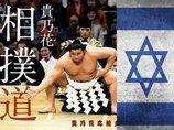 元貴乃花親方は「日ユ同祖論」信奉者だった!?「相撲はヘブライ語。世界に広めたい」ハッケヨイ、ノコッタもヘブライ語!