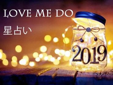 """【超的中】2019年「真の星占い」が当たりまくる! """"本当のことしか言えない""""LoveMeDo氏が12星座の運勢を徹底解説!"""