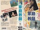 小太りの中年男がJC(14)とセックス三昧! 実録映画『家庭教師』が描く最悪のタブー!