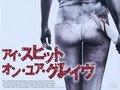 空前絶後のレイプリベンジ映画『発情アニマル』が残虐度を爆上げして帰ってきた! ペニス切断、眼球抉り、顔面溶解...処刑方法がより残忍に