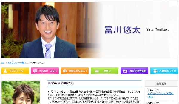 0115tomikawa_main.jpg