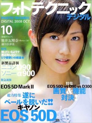 0122kumai_main.jpg