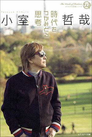 0201bunshun_komuro.jpg